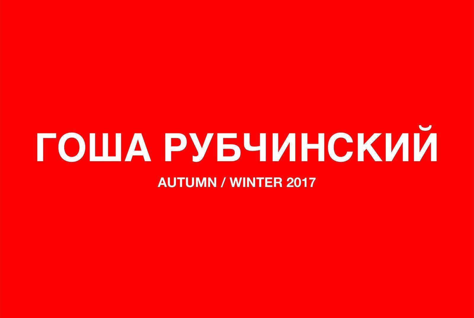 Gosha Rubchinskiy x adidas Originals