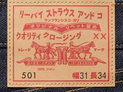 Levis 501 Japón